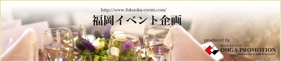 福岡イベント企画