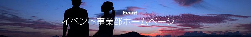 イベント事業部ホームページ