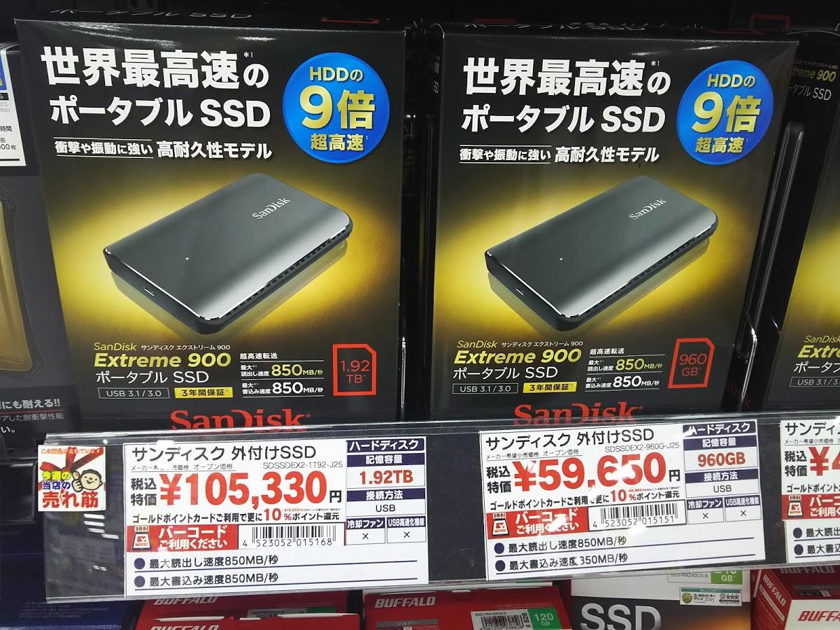 外付けSSDが販売されているんですね!2TBで10万円でした!