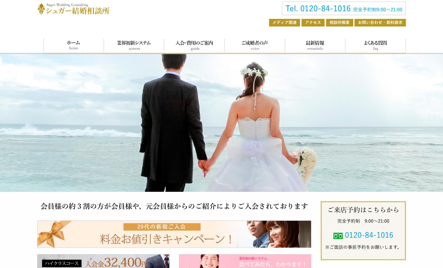 シュガー結婚相談所広島